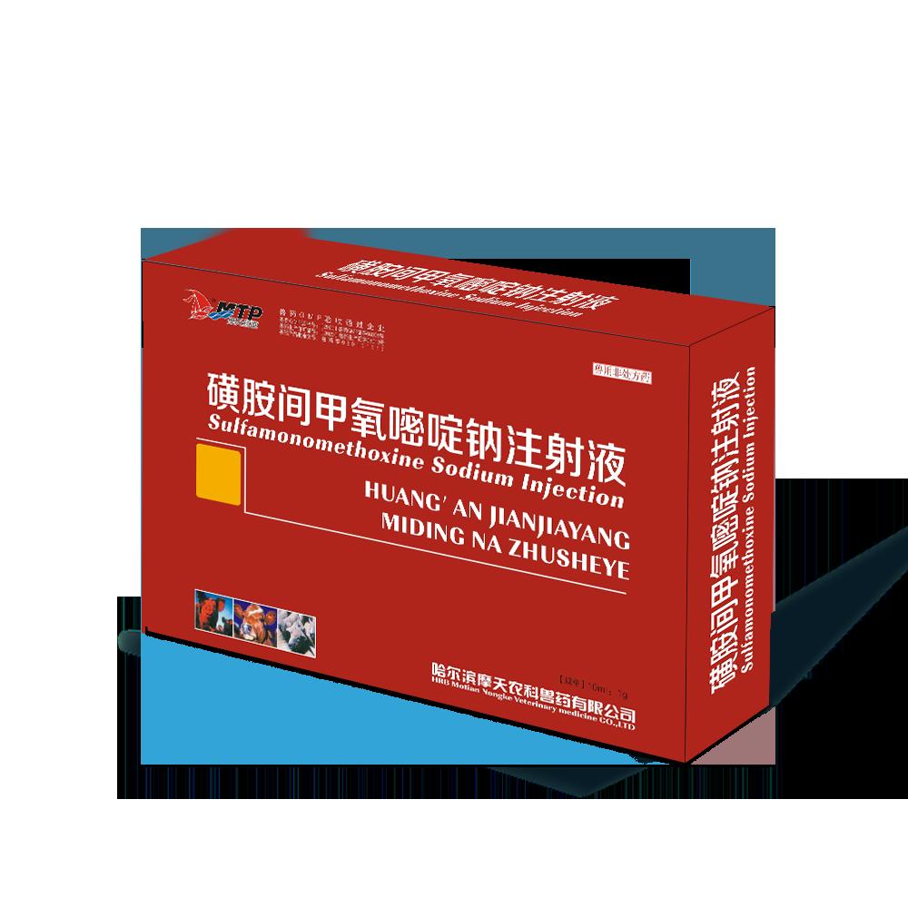 磺胺間甲氧嘧啶鈉注射液