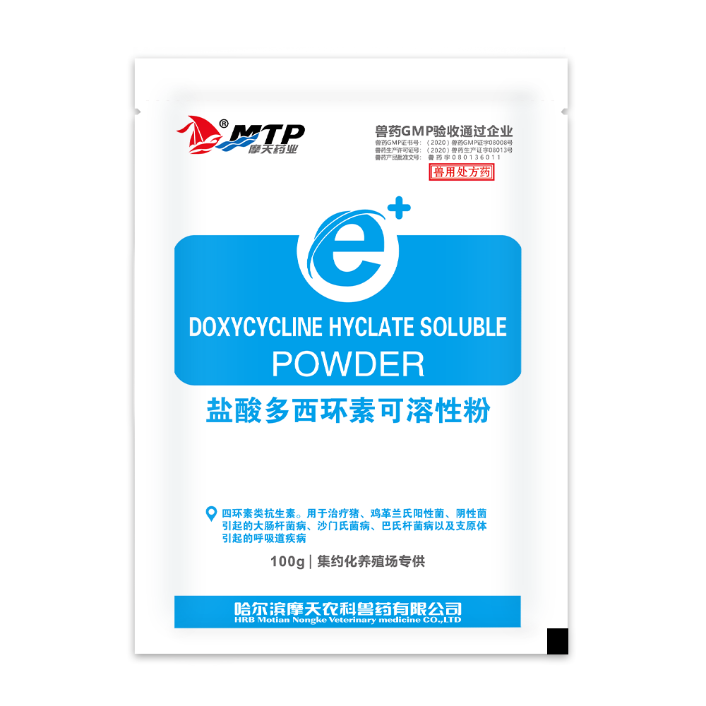 鹽酸多西環素可溶性粉