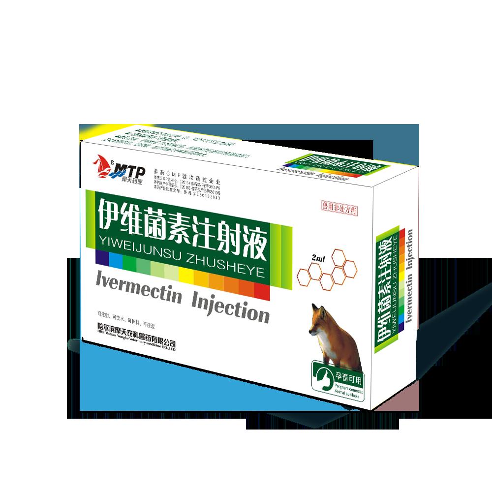 伊維菌素注射液