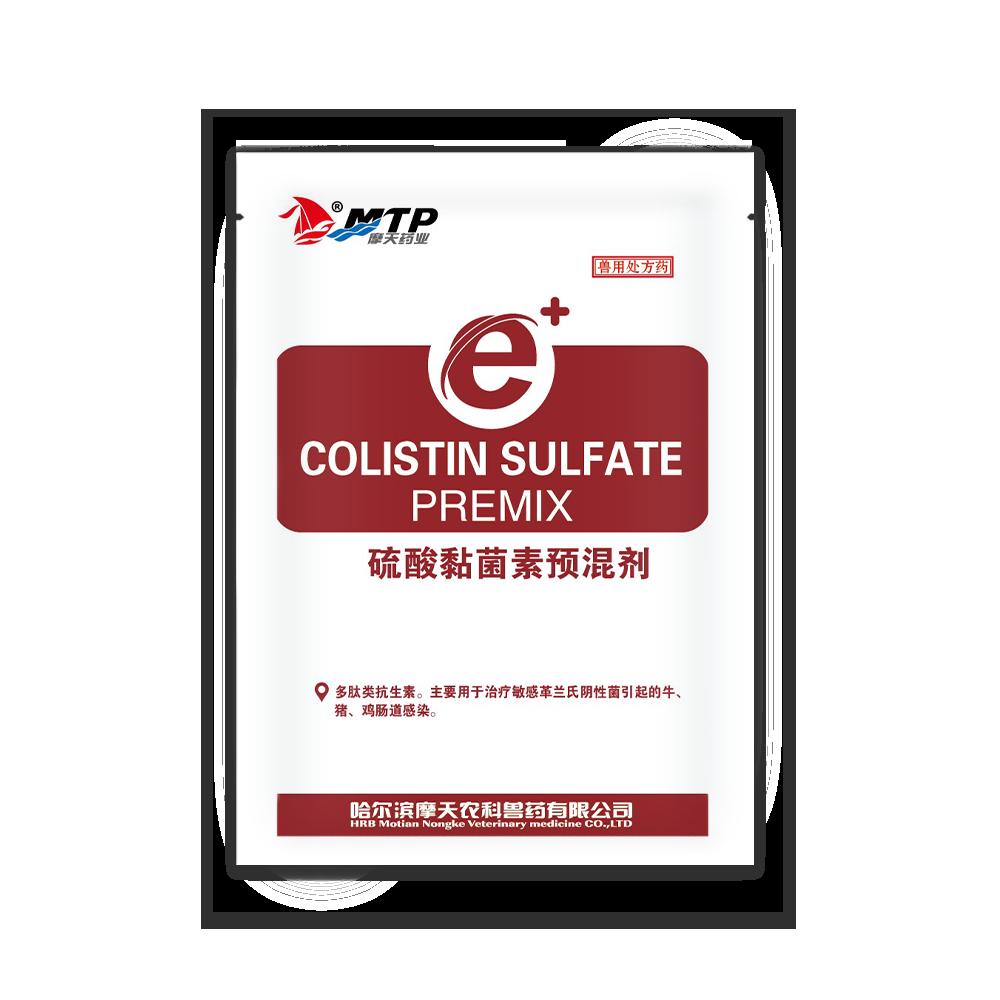 硫酸黏菌素預混劑