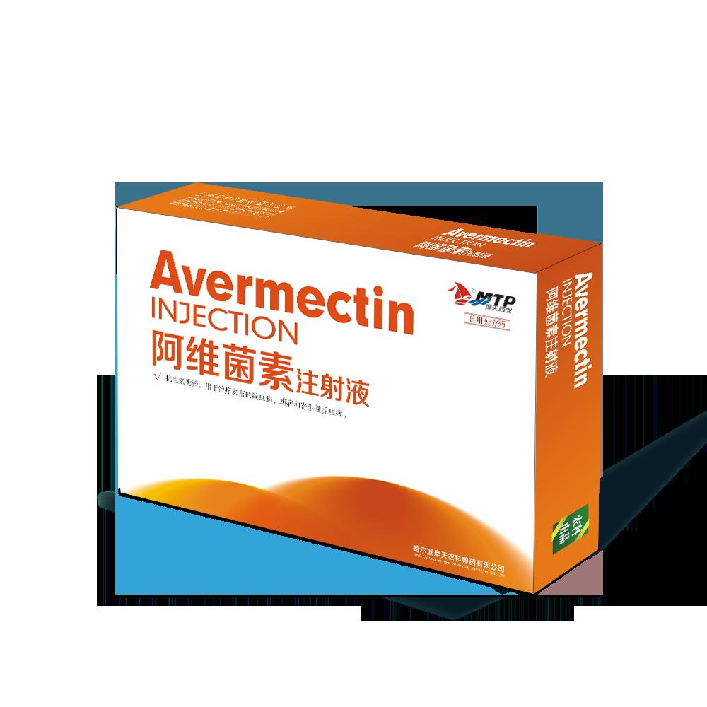 阿維菌素注射液