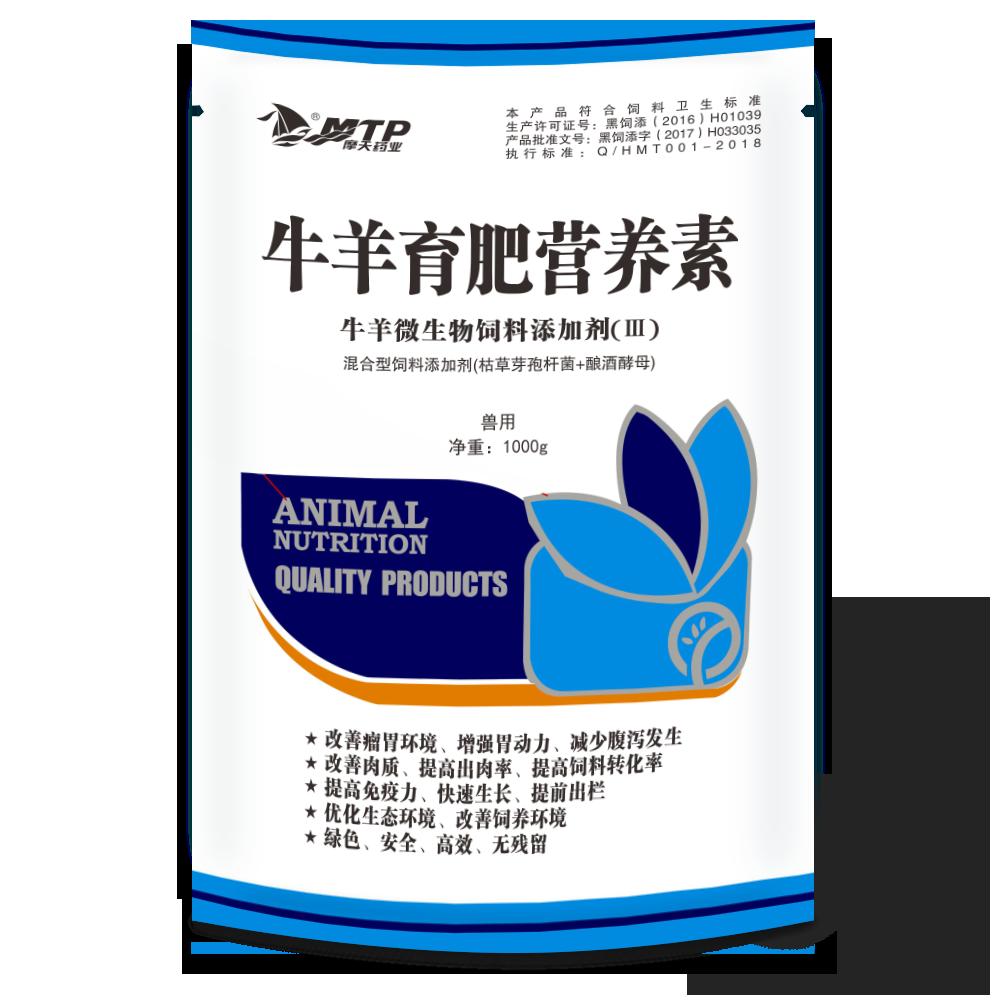 牛羊育肥營養素