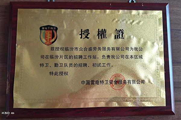 中国雷电特卫安全服务有限公司授权书