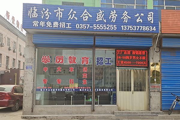 热烈庆祝临汾市众合盛劳务服务有限公司网站上线!