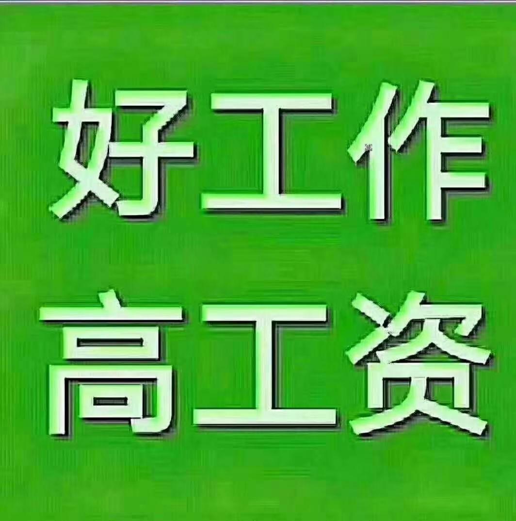 【盐城电子厂】招工(众合盛劳务官方发布,工作有保障)