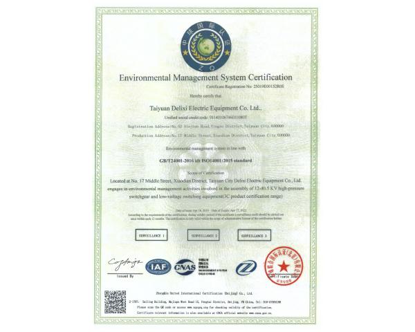 環境體系認證英文