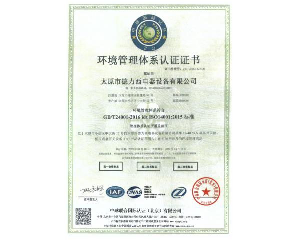 環境體系認證中文