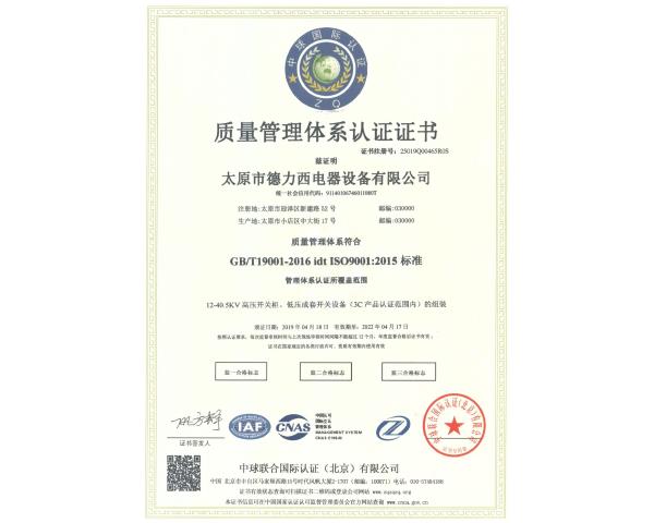 質量管理體系認證中文