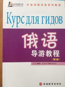 俄语导游教程