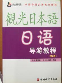 日语导游教程
