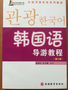韩国语导游教程