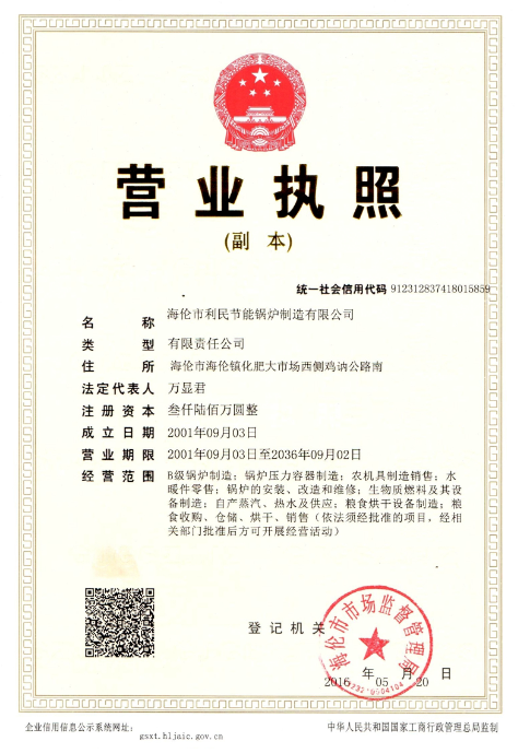 利民锅炉公司营业执照