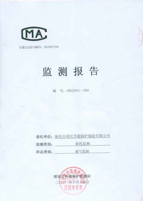 锅炉废气监测报告