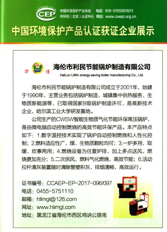 中环保认证企业展示