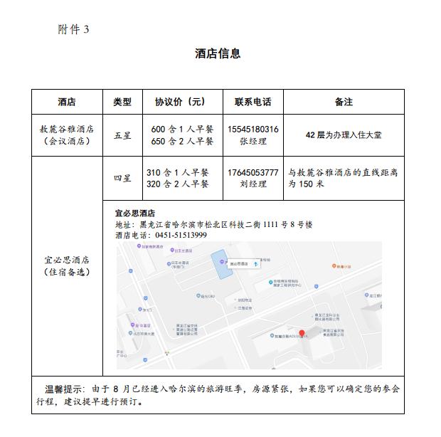 海伦利民锅炉协办的《秸秆打捆直燃供热项目交流会》将于8月5日在哈尔滨召开