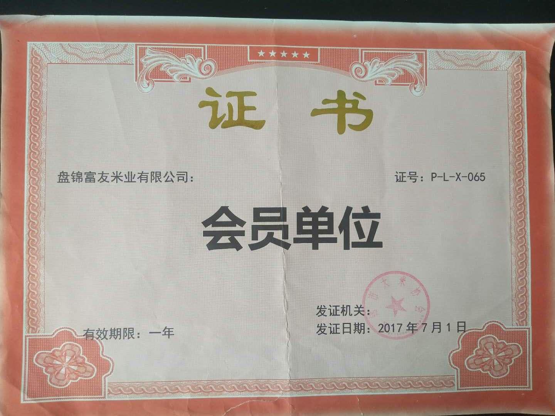 盘锦大米会员证书