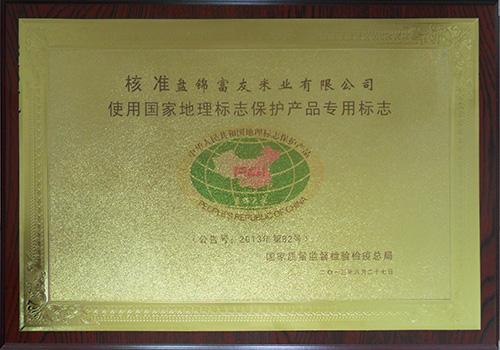 国家地理标志保护产品专用标志