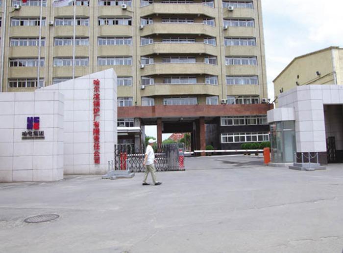 哈尔滨锅炉厂