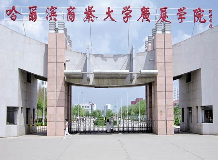 哈尔滨商业大学-广厦学院