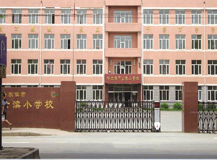 哈尔滨公滨小学