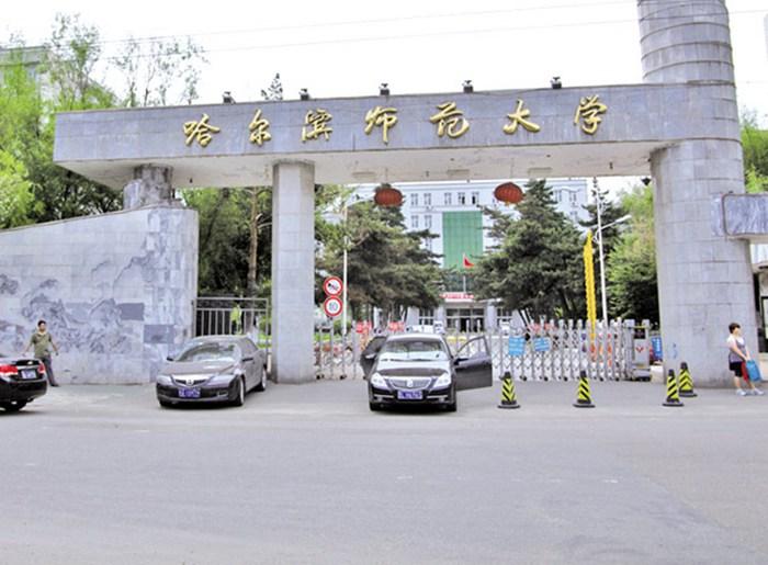 哈尔滨师范大学
