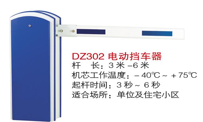 DZ302电动挡车器