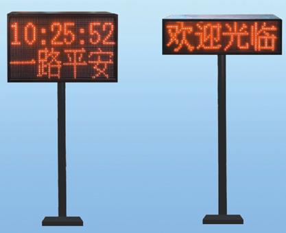 车牌识别显示屏