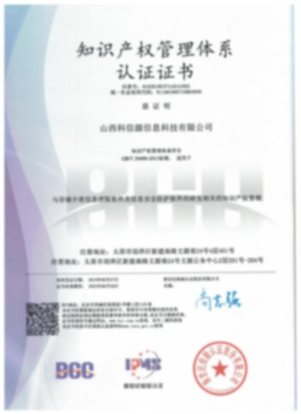 知識產權體系認證證書