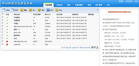 網站保密信息搜索系統