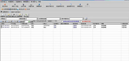 涉密計算機及移動存儲介質保密管理系統