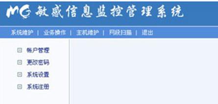 敏感信息監控管理系統