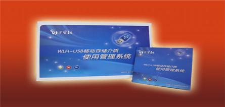 WLH-USB移動存儲介質使用管理系統