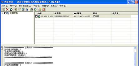 涉密計算機信息系統保密檢查工具(網絡版)