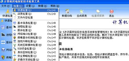 涉密計算機信息系統保密檢查工具(單機版)