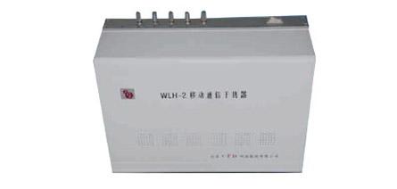 WLH-2移動通信干擾器