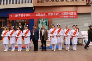 """黑河市红十字会开展""""红十字博爱周"""" 宣传活动"""