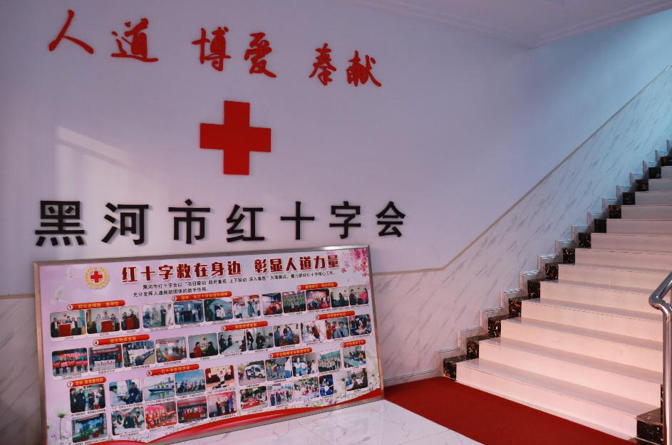 黑河市红十字会志愿者服务队开展情况