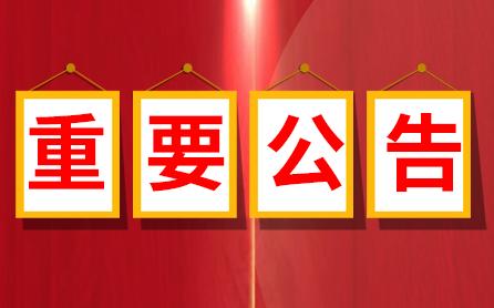 """黑河市红十字会拟推选""""会员之星"""" 名单公示"""