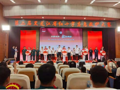 市红十字参赛队获黑龙江省红十字应急 救护大赛******组织