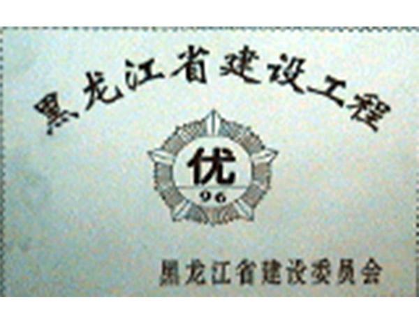 黑龙江省建设工程