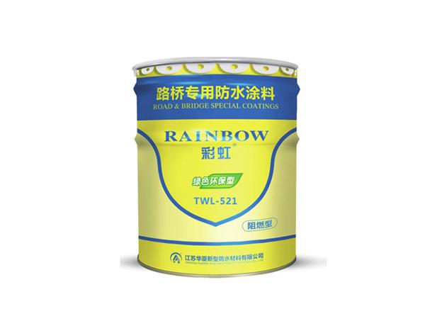 1123TWL-521-路桥专用涂料