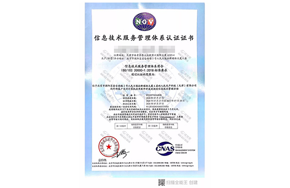 ISO20000信息技术服务管理体系认证