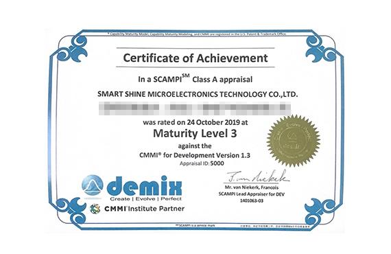 CMMI2.0三级软件成熟认证
