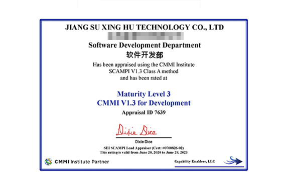 CMMI2.0三级软件成熟度认证
