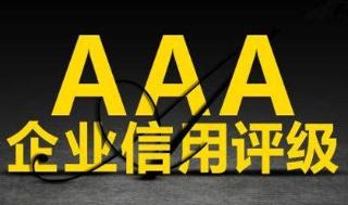 AAA信用认证
