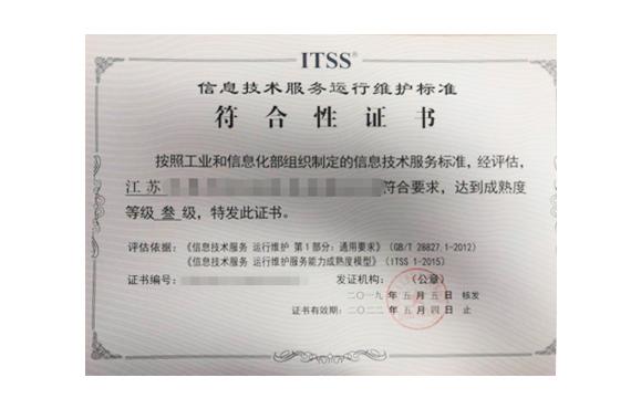 ITSS信息技术服务运行维护