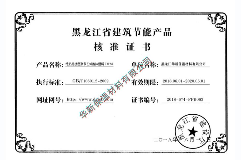 黑龙江省建筑节能产品