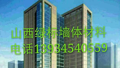 晉城合為大廈