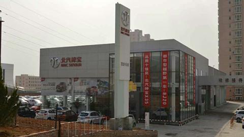 晉城北汽4s店