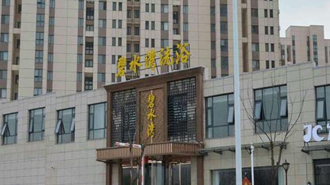 晉城碧水灣洗浴中心